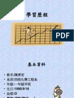 30 學習歷程(陳彥宏)