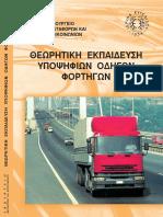 book_FORTIGA_final.pdf