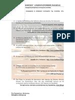 anaforiki-poiitiki litourgia glossas.pdf
