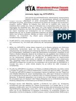 Απόφαση για τις Οργανωτικές Αρχές της 1ης Συνδιάσκεψης της ΑΝΤΑΡΣΥΑ (29-30.10.2011)
