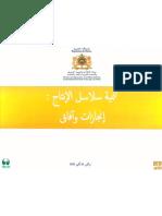 Évaluation PMV IP.pdf