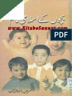 بچوں کے اسلامی نام