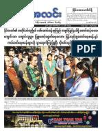 Myanma Alinn Daily_  20 Oct 2018 Newpapers.pdf