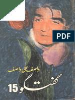 Guftugu 15   kutubistan.blogspot.com .pdf
