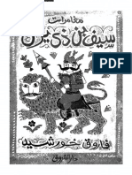 254-mghamrat-zy-yzn-ar_ptiff.pdf
