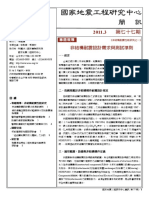 非結構耐震設計需求與測試準則