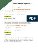 Atul_Maheshwari_Previous_Year_Paper (1).pdf