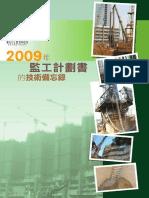 Technical Memorandum for Supervision Plans 2009 Chi