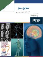 کتاب-حقایق-مغز