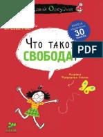 Brenifye O - Chto Takoe Svoboda PDF