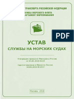 Устав службы на морских судах 2018