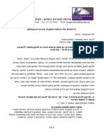 "2018-10-21 HRA-NGO objection to amendment to the law, which transfers authority, relative to vital IT systems, from the Shin-Bet to the ""Cyber Array"" // התנגדות, שהוגשה ע""י על""ה, לתיקון לחוק המעביר את הסמכות ביחס למערכות מידע חיוניות מהשב""כ למערך הסייבר"