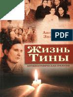 Жизнь Тины.pdf