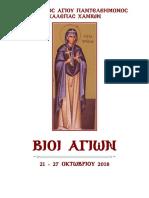 ΒίοιΑγίων-416.21.10.2018.pdf