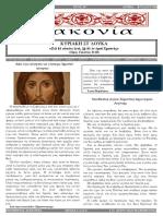 Διακονία-926-21.10.2018.pdf