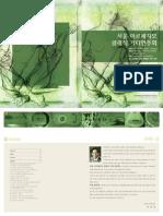 2008 Seoul Arpegio Program