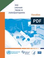 Система Управления Качеством в Лабораториях (1)