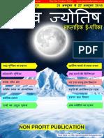 GURUTVA JYOTISH Weekly E-MAGAZINE 21-27 October-2018