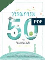Children_Literature.pdf