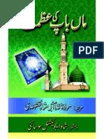 Greatness of Parents in Urdu