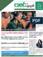 Myitkyina News Journal NO-38