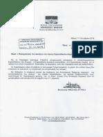Έγγραφο του Θανάση Μιχελή, Βουλευτή Φθιώτιδας ΣΥΡΙΖΑ, σχετικά με την παραχώρηση ακινήτου για την αντιμετώπιση των κτιριακών αναγκών του Α.Τ. Δομοκού