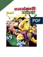 53489243-Yodha-0004-Pralyankari-Yodha.pdf