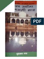 Khwaja Karam Ali Shah, Panvel.pdf