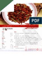 17_PeiMei_[培梅经典川浙菜].傅培梅.扫描版.pdf