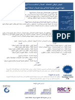 IGC Arabic ME.pdf