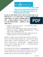 Rp 1 2018 Web Advertisement Hindi 23102018