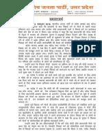 BJP_UP_News_02_______23_Oct_2018