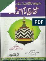 تقاریظ امام احمد رضا .pdf
