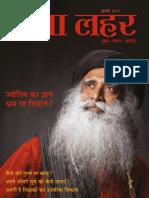 isha-lahar-sample.pdf