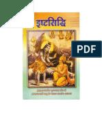 IshtaSiddhi.pdf
