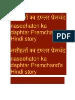 Munshi Prem