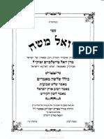 vayoel_moshe.pdf