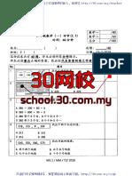 2018 July 二年级数学试卷一 附答案 2018-08-14