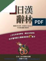 1A89新日漢辭林