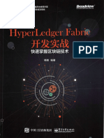 《HyperLedger+Fabric开发实战-快速掌握区块链技术》_杨毅