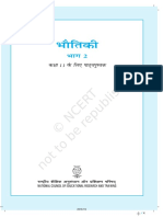 Hindi-Class-11-Physics-Part-2.pdf