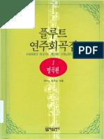 korean_collection.pdf
