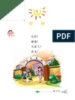 038093Hanyu-Example1.pdf