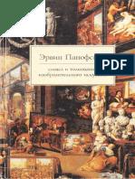 Эрвин Панофский, Смысл и Толкование Изобразительного Искусства