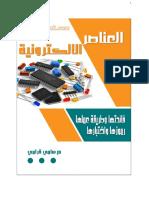 كتاب العناصر الالكترونية.pdf