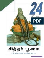 24 நிமிட சித்தர்பூசை.pdf