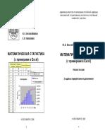 Математическая Статистика с Примерами в Excel - 2006