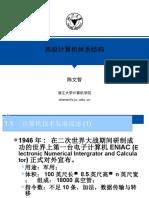 高级计算机体系结构第二课PPT