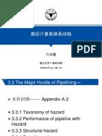 高级计算机体系结构第四课PPT
