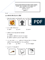 அறிவியல் 1.pdf
